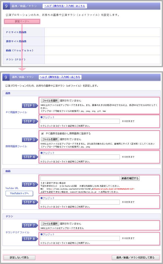 新しい興行 公演 情報の登録 チケット情報の登録 イープラス